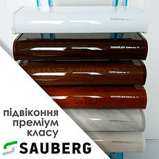 Підвіконня САУБЕРГ SAUBERG (Зауберг) Глянсове (глянець)