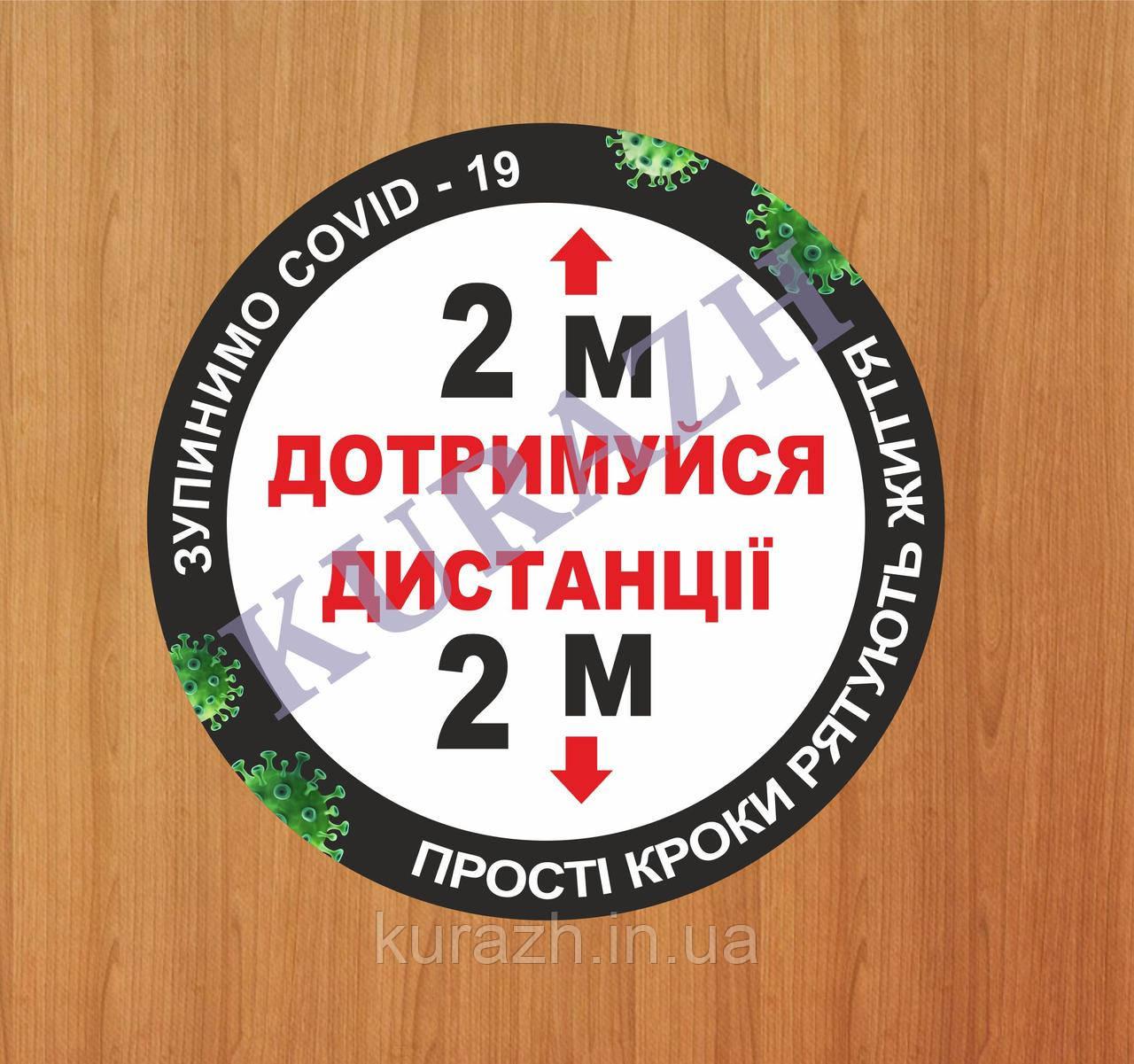 Наклейка на підлогу «Дотримуйся дистанції»