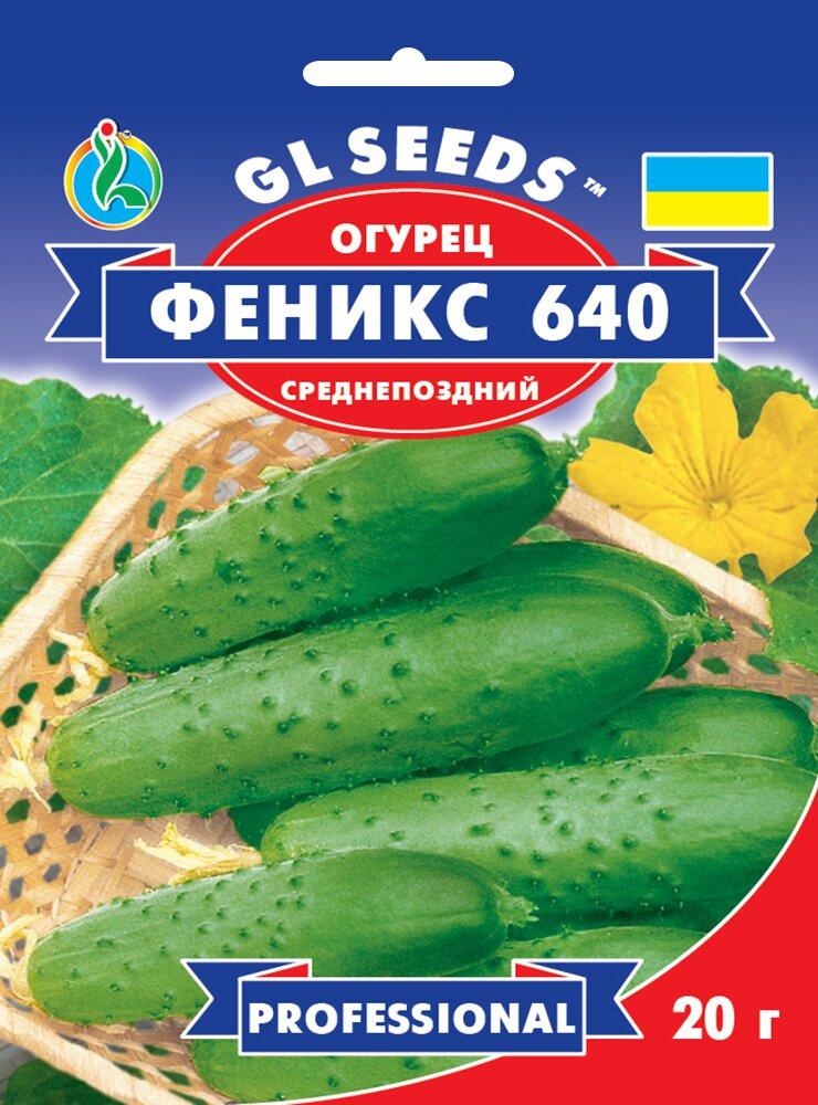 Семена Огурца Феникс-640 (20г), Professional, TM GL Seeds