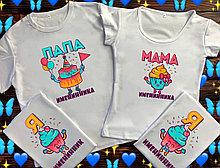 Семейные футболки на 1 годик