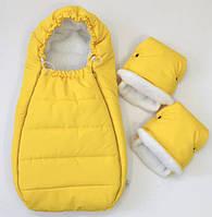 Комплект теплый конверт в коляску и муфты для рук желтые, кокон-конверт, зимний конверт, рукавицы на коляску