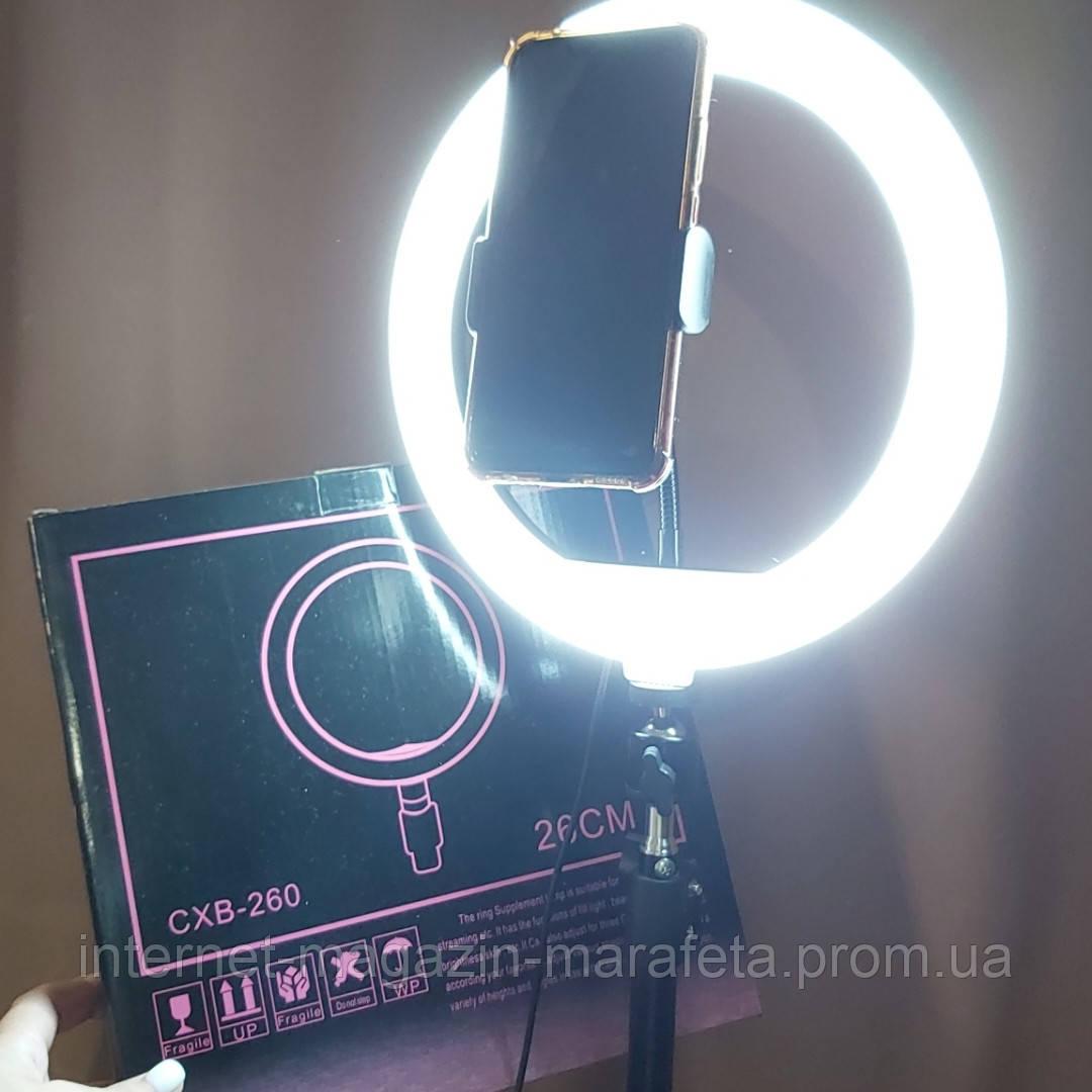 Кольцевая лампа Диаметр 26 см. со штативом 220 см.