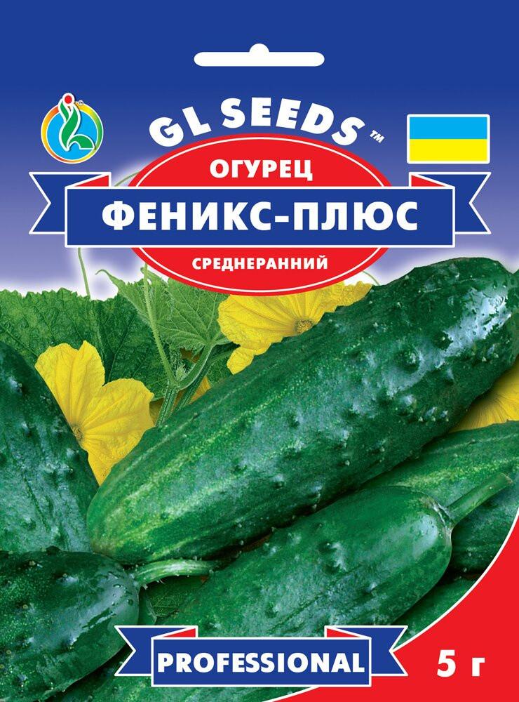 Семена Огурца Феникс Плюс (5г), Professional, TM GL Seeds