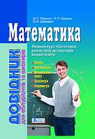 """Довідник для абітурієнтів та школярів """"Математика"""""""