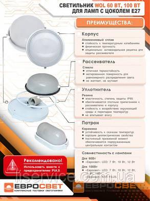 Світильник настінний ЕВРОСВЕТ WOL-20 60Вт Е27 овал білий IP65, фото 2