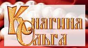 Княгиня Ольга - вишивка бісером, алмазна мозаїка, товари для рукоділля