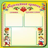 "Стенд ""Коррекционный уголок"""