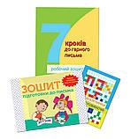 Развивающий набор для деток от 2-х годов, фото 8