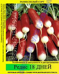 Семена редиса «18 Дней» 100 г