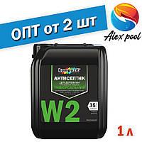 Антисептик универсальный W2 1 л - антисептический составдля внутренних и наружных работ