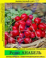 Семена редиса Анабель 1 кг