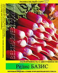 Семена редиса Базис 1 кг