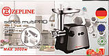 Электро мясорубка-соковыжималка кухонная для дома с насадкой для томатов Zepline ZP-002 3000w  шнековая, фото 4