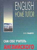 Сам себе учитель английского Оваденко О.Н.
