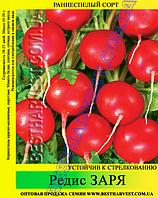 Семена редиса «Заря» 25 кг (мешок)