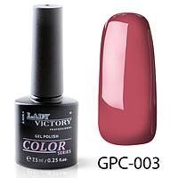 Цветной гель-лак Lady Victory GPC-003, 7.3 мл