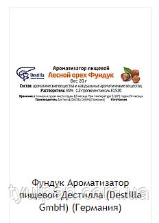 Фундук ароматизатор пищевой для кондитерских изделий и сладкой ваты Дестилла (Destilla GmbH)