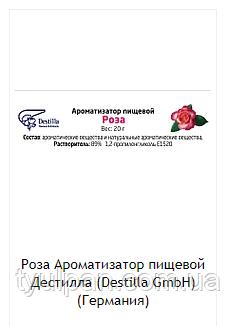 Роза ароматизатор пищевой для кондитерских изделий и сладкой ваты Дестилла (Destilla GmbH)