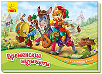 Книжка-панорамка: Бременские музыканты (р)(60) (М249051Р)