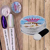 Втирка для нігтів Master Professional Перлова MP-404-03