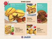 Песочное печенье в ассортименте