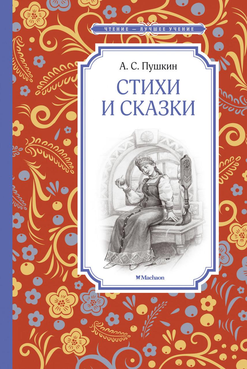 Книга Стихи и сказки. Автор - Александр Пушкин (Махаон)