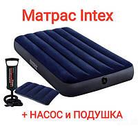 Надувной матрас Intex 64757 + Насос и Надувная подушка Интекс в ПОДАРОК!