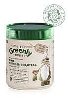 Концентрированный биопятновыводитель универсальный Home Gnome Greenly