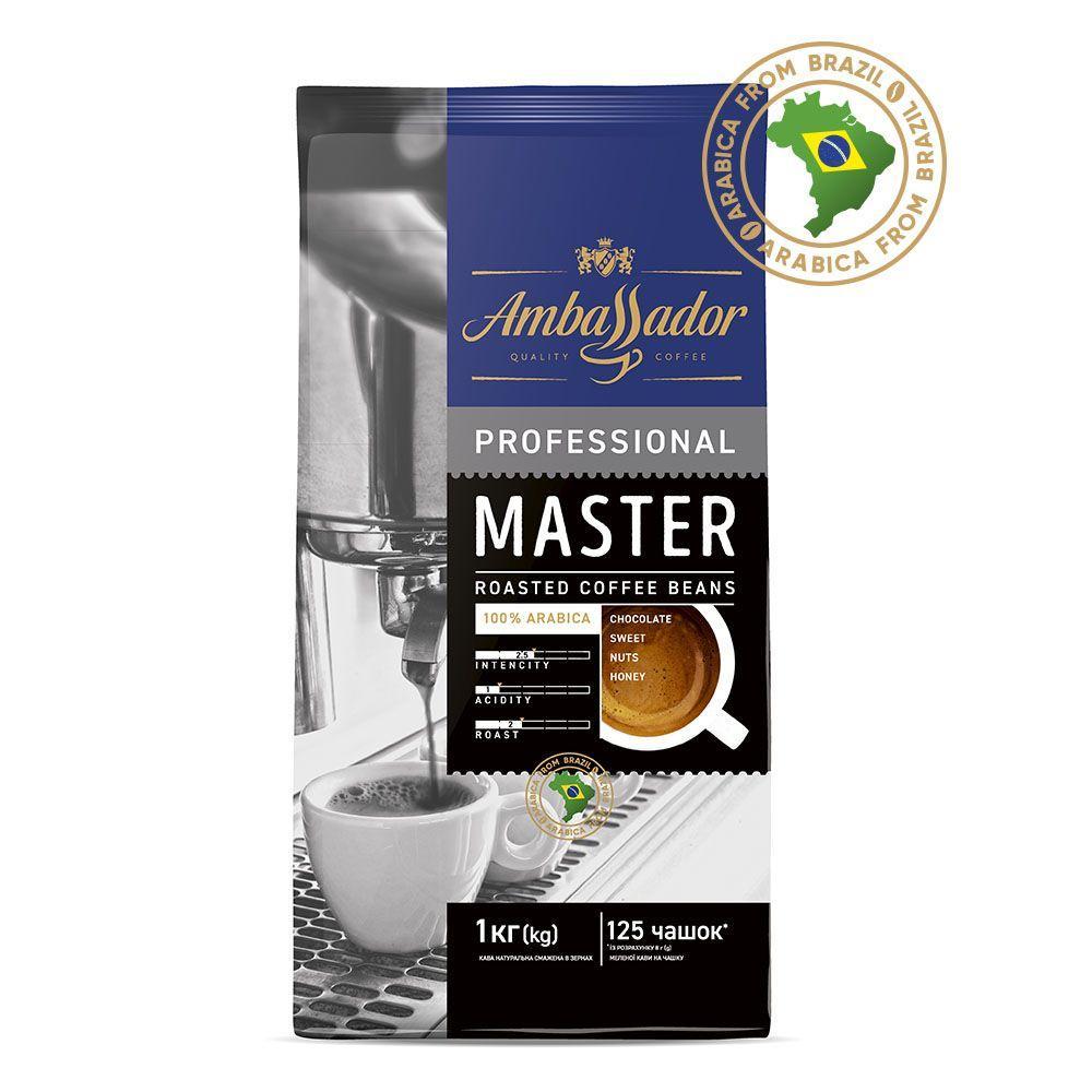 Кофе Ambassador Professional Master 1 кг в зернах