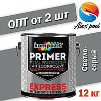Грунтовка антикоррозионная Светло-серая Kompozit EXPRESS 12 кг - Быстросохнущая уретан-алкидная