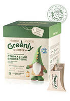 Концентрированный стиральный биопорошок для цветных тканей Home Gnome Greenly