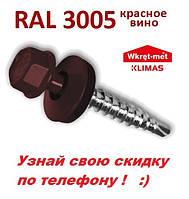 Саморез кровельный Wkret-Met (Польша) по дереву 4.8Х35 RAL 3005/красное вино (250 шт./упаковка)
