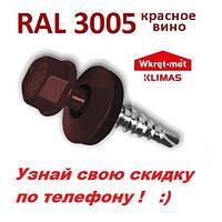 Саморез кровельный по металу Wkret-Met (Польша) 4.8Х19 RAL 3005 (250 шт./упаковка)