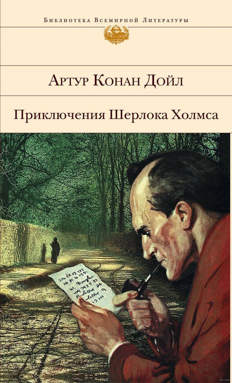 Приключения Шерлока Холмса Артур Конан Дойл