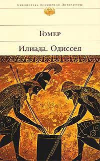 Илиада. Одиссея.Гомер