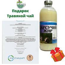 Борсуковий жир 250 мл (Натуральний,очищений) Уралвитамины р. Пермь Росія