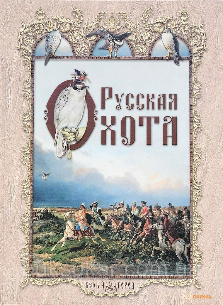 Русская охота Н. Кутепов