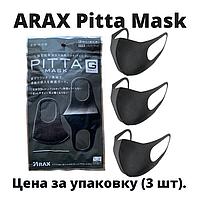 Маска багаторазова Вугільна Pitta Mask оригінал 3 шт в упаковці