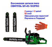 Бензопила Свитязь БП 45-18/2 PRO, 3,6кВт! Двойная комплектация 2 шины и 2 цепи! Профикачество!