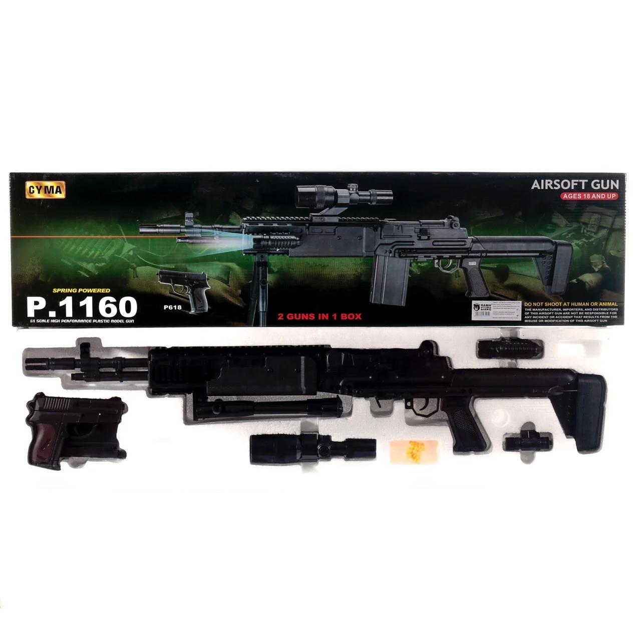 Игрушечная винтовка CYMA P.1160 с оптическим и лазерным прицелом, стреляет пульками