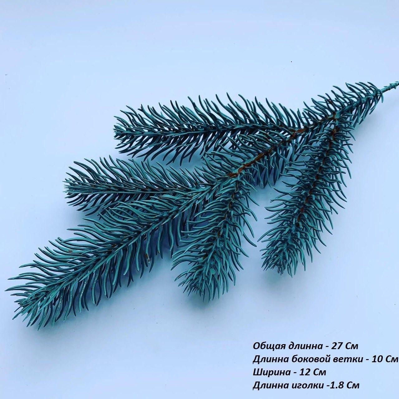 Искусственная хвоя.Ветка ели пятёрка.Веточка искусственной хвои голубая ( 30 см)
