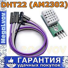 Датчик температуры и влажности DHT22 (AM2302) модуль для Arduino и других платформ