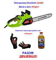 Электропила Grunhelm 2.8кВт GES28-40P Professional! Шина и цепь Oregon! Перчатки и масло для цепи в Подарок!