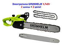 Электропила Grunhelm GES17-35B! Две шины + две цепи!