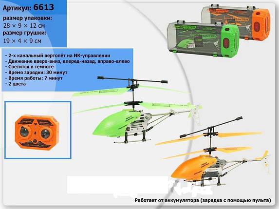 Вертолет на радиоуправлении  6613, фото 2