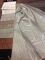 Ткань для штор Serafino Dizz Design