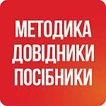 Українська мова. Методика середня і старша школа