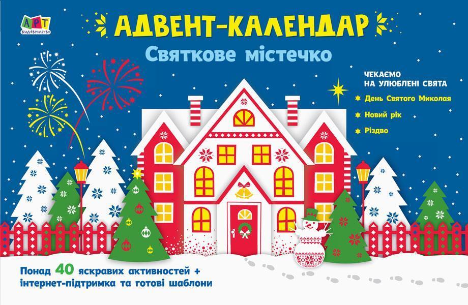 Адвент-календар Святкове містечко