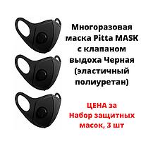 Многоразовая маска Pitta MASK с клапаном выдоха Черная (эластичный полиуретан) 3 шт набор масок