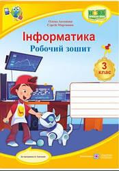 Інформатика - робочий зошит 3 клас (за програмою О. Савченко)